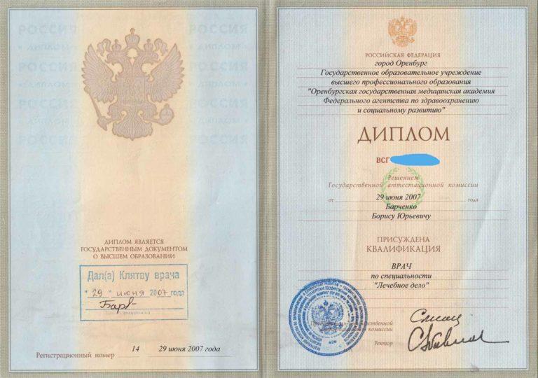 Диплом - Оренбургский Государственный Медицинский университет