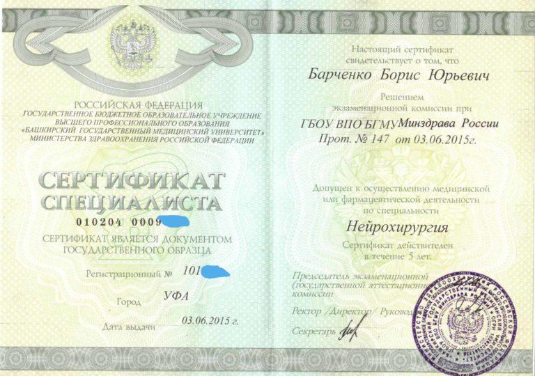 Барченко Борис Юрьевич Нейрохирург