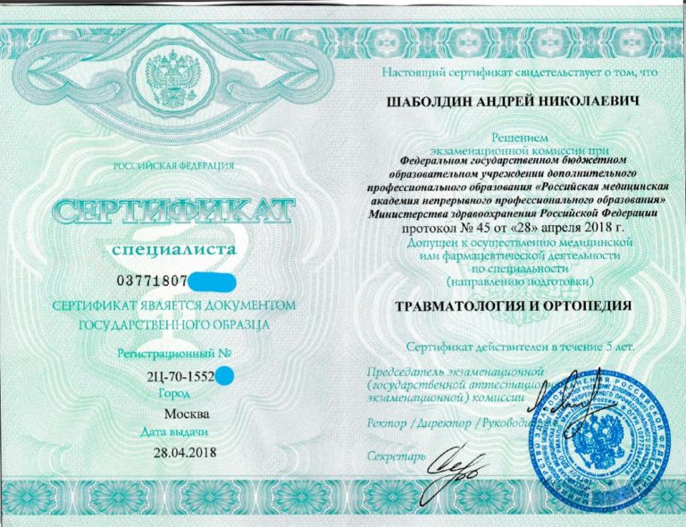 Шаболдин Сертификат