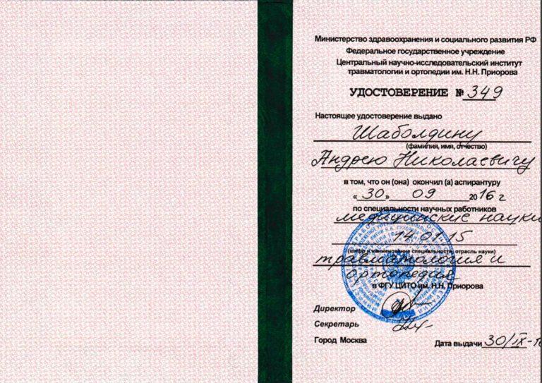 Шаболдин удостоверение 349